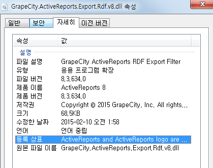 License for the PageReport cannot be found problem  | ActiveReports