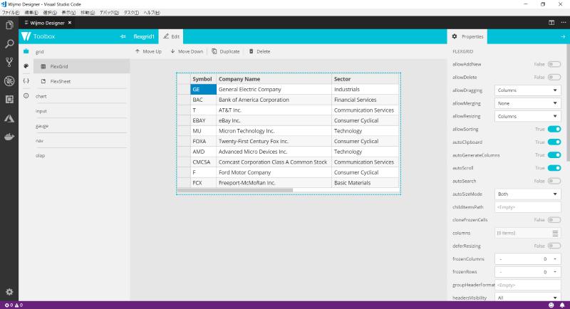 Wijmoデザイナ(Visual Studio Code 拡張機能)